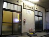 湯川第三浴場(静岡県伊東市湯川)