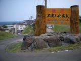 不老ふ死温泉(青森県深浦町)