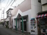 鯉の湯(横浜市磯子区滝頭)