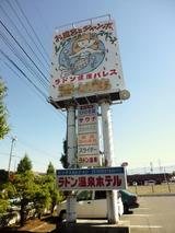 ラドン健康パレス 湯〜とぴあ(山梨県甲斐市富竹新田)