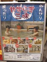 八王子温泉やすらぎの湯(東京都八王子市中町)