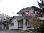 沢乃湯(長野県下諏訪町星が丘)