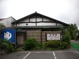 かま家(箱根町仙石原)