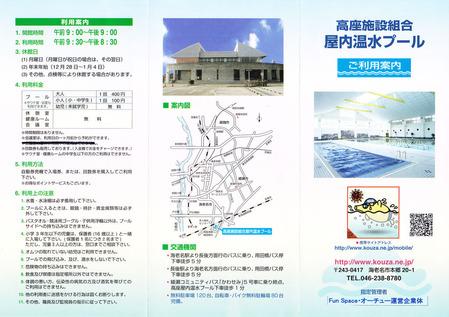 高座施設組合屋内温水プール(海老名市本郷)