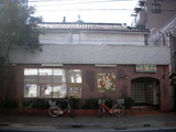亀の湯(横浜市鶴見区豊岡町)