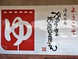 かずさのお風呂屋さん(千葉県木更津市清見台南)
