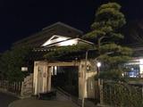 いこいの湯 多摩境店(東京都町田市小山ヶ丘)