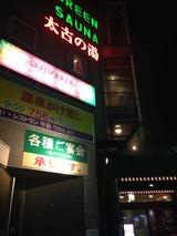 湘南ひらつか太古の湯グリーンサウナ(平塚市錦町)