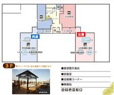 湯の郷ほのか平面図3階