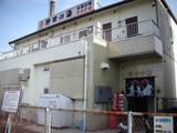 野田の湯(鎌倉市台)