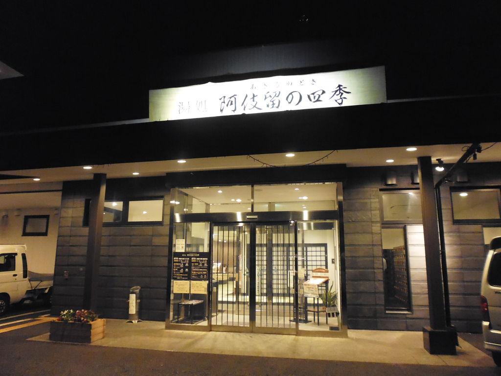 あきる野市秋川駅前の西東京不動産(賃貸・テナン …
