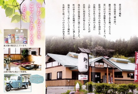 弥五島温泉 郷の湯(福島県下郷町弥五島)