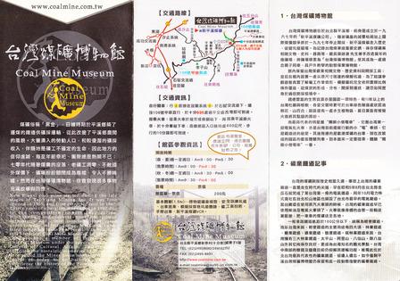 台湾煤礦博物館パンフレット_0001