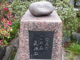七沢荘(厚木市七沢)