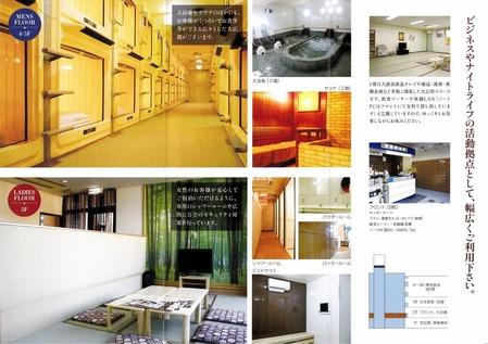 カプセルホテル&サウナ ノーブル(千葉市中央区栄町)