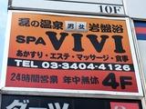 磊の温泉 六本木VIVI(東京都港区六本木)
