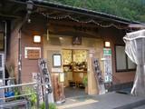 やませみの湯(静岡市清水区西里)