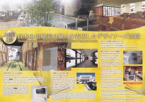 上野ステーションホステルオリエンタル パンフレット