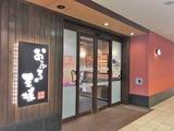 おふろの王様 大井町店(東京都品川区大井)