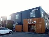天然温泉黄金の里(千葉県富里市七栄)