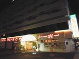 サウナトーホー(横須賀市米が浜通)