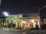 久松湯(東京都練馬区桜台)