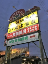 草加健康センター(埼玉県草加市北谷)