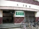 丸子温泉(川崎市中原区新丸子町)