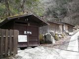 神の湯(岐阜県高山市奥飛騨温泉郷平湯)