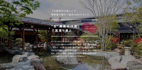 花湯スパリゾート(埼玉県熊谷市上之)