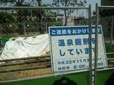鶴巻温泉・掘削工事を開始