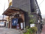 ますとみ旅館(箱根町湯本)