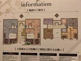 みやかみの湯(神奈川県湯河原町宮上)