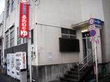 あらいの湯(静岡県伊東市新井)