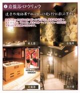 笑福の湯(静岡県焼津市柳新屋)