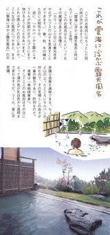 セルバン白雲館(長野県高山村奥山田)