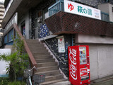 萩の湯(台東区根岸)
