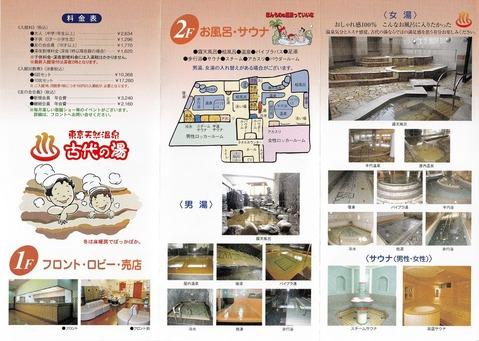 東京天然温泉 古代の湯(東京都葛飾区奥戸)