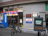 若宮湯(横浜市南区通町)