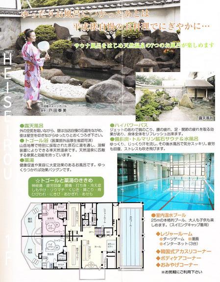 平成楼パンフレット1
