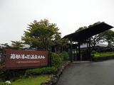 箱根湯の花ホテル(箱根町湯の花高原)