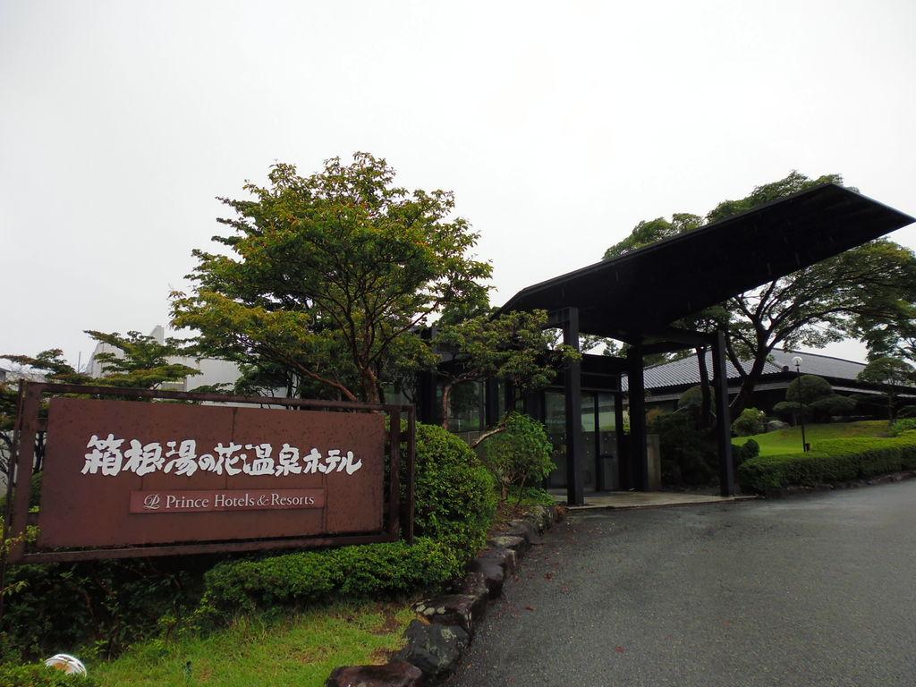 箱根町 : 旅は哲学ソクラテス
