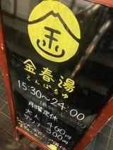 金春湯(東京都品川区大崎)