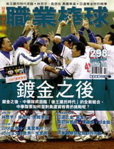 職業棒球裏表紙