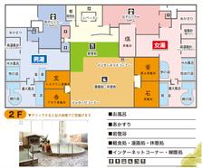 湯の郷ほのか平面図2階