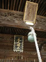 田村大元神社