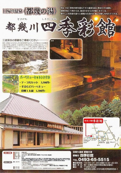 都幾川四季彩館(埼玉県ときがわ町別所)