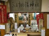 蒸ノ湯(秋田県鹿角市)