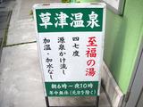 草津温泉(山梨県甲府市上石田)