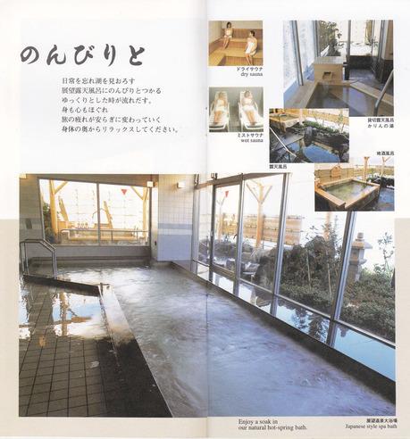 RAKO華乃井ホテルパンフレット